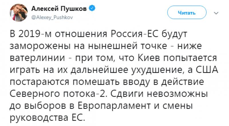 «Ниже ватерлинии»: Пушков рассказал, какими будут отношения России и ЕС в 2019