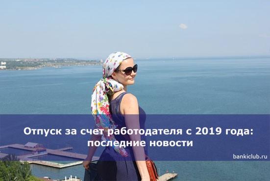 Отпуск за счет работодателя с 2019 года: последние новости