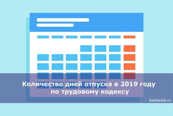 Количество дней отпуска в 2019 году по трудовому кодексу