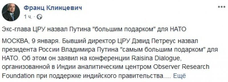 Хватит передергивать факты: Клинцевич ответил экс-директору ЦРУ, который назвал Россию «подарком» для НАТО