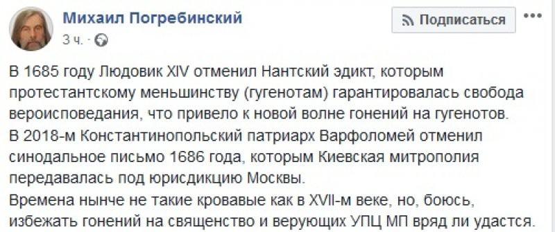 «Избежать гонений на верующих УПЦ МП вряд ли удастся»: Погребинский о ситуации томосом об автокефалии для Украины