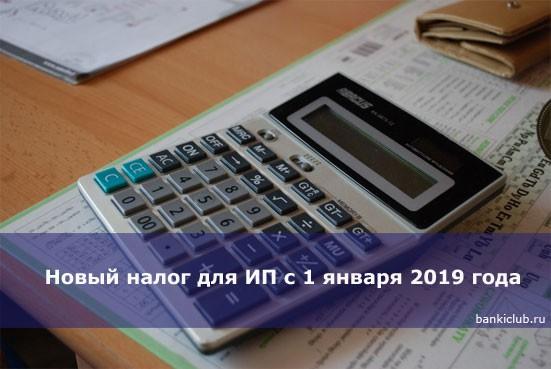 Новый налог для ИП с 1 января 2019 года