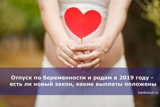 Отпуск по беременности и родам в 2019 году — есть ли новый закон, какие выплаты положены