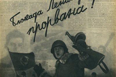 27 января 2019 года Санкт-Петербург будет отмечать 75 лет снятия блокады