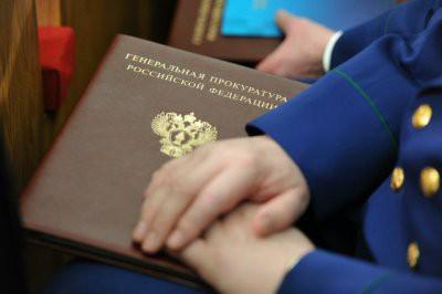 Сегодня в России отмечают День работника прокуратуры