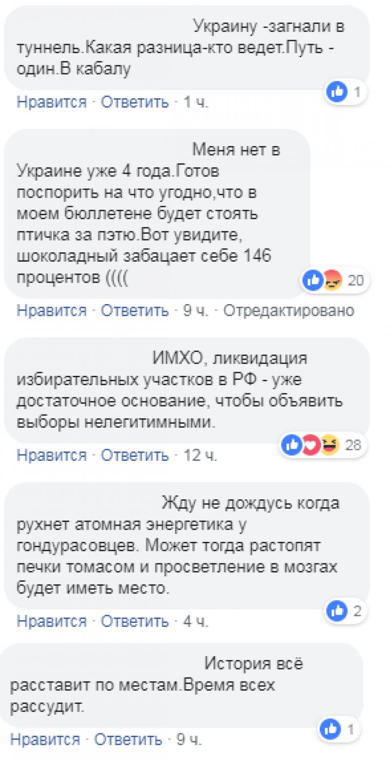 «История все расставит по местам»: в Сети оценили подробности избирательной кампании на Украине
