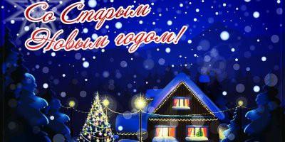 Как правильно поздравлять со Старым Новым годом