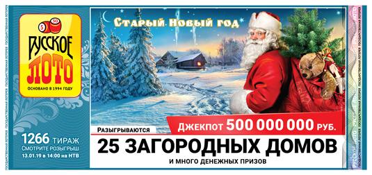 Проверить билет Русское лото 1266 тираж по номеру билета