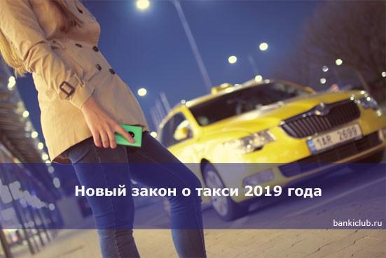 Новый закон о такси 2019 года