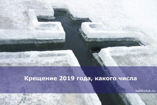 Крещение 2019 года, какого числа