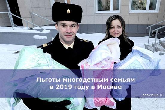 Льготы многодетным семьям в 2019 году в Москве