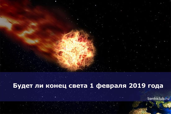 Будет ли конец света 1 февраля 2019 года