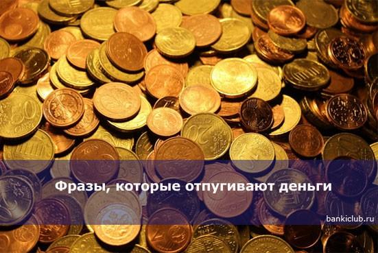 Фразы, которые отпугивают деньги