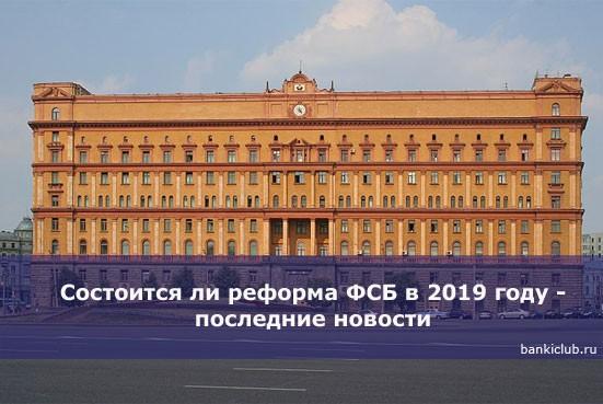 Состоится ли реформа ФСБ в 2019 году — последние новости