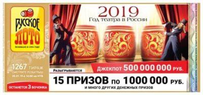 Джек-пот 1267 тиража лотереи «Русское лото» составил 500 миллионов рублей