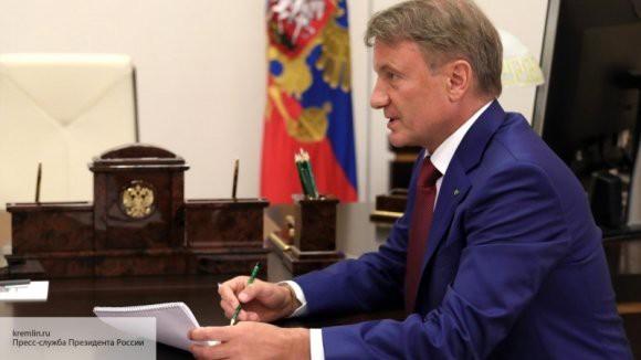 Герман Греф рассказал, как побороть коррупцию в России