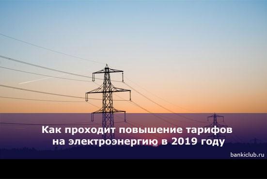 Как проходит повышение тарифов на электроэнергию в 2019 году