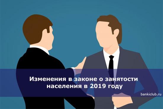 Изменения в законе о занятости населения в 2019 году