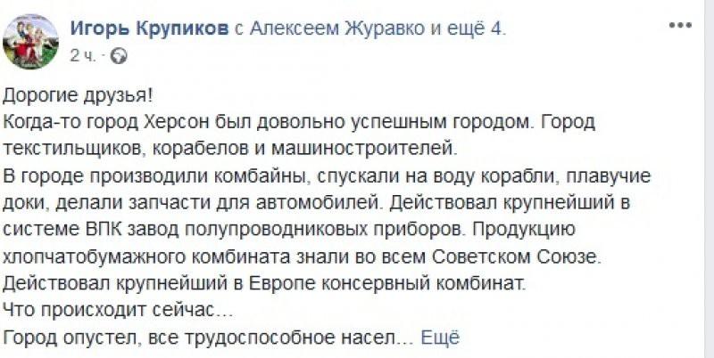 Украинцы убегают, как можно было до такого довести страну: экс-депутат Рады рассказал о ситуации в Херсоне