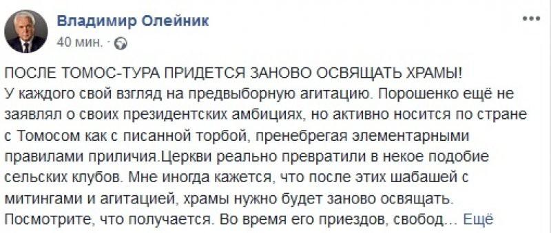 После томос-тура придется заново освящать храмы: экс-депутат Рады рассказал про пренебрегающего правилами приличия Порошенко