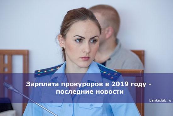 Зарплата судей в 2019 году картинки