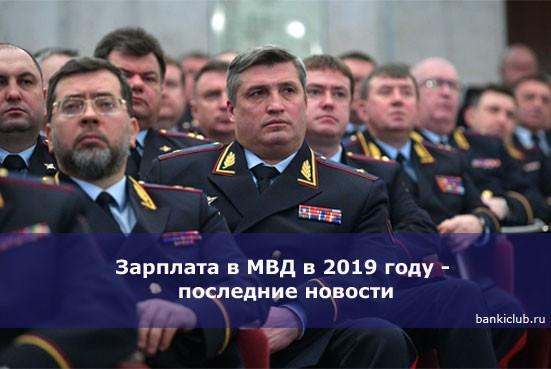 Зарплата полиции в 2019 году - КалендарьГода