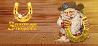 177 тираж лотереи «Золотая подкова» состоится 20 января