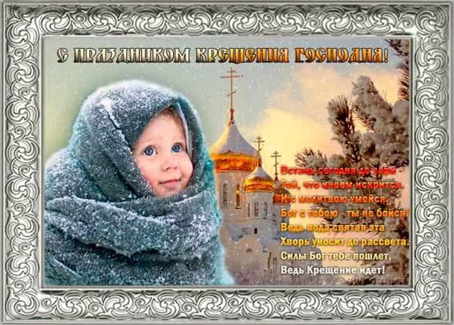 Красивые поздравительные открытки с Крещением Господним 2019 — новые христианские картинки с анимацией и видео-открытки с поздравлениями на Сочельник Крещенский