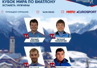 Стал известен состав мужской сборной России на эстафету КМ в Рупольдинге