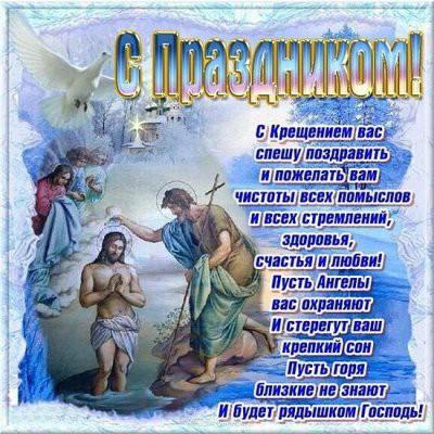 Поздравления с Крещением Господним 2019: в стихах, прозе, смс