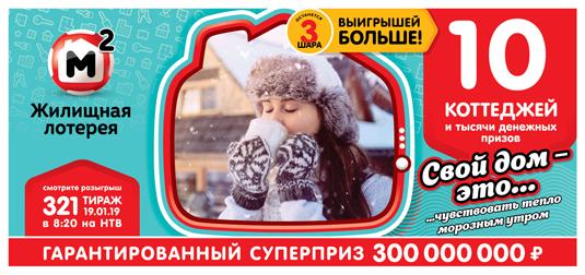 Жилищная лотерея тираж №321 от 19.01.19 проверить билет
