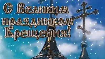 Открытки, картинки с Крещением Господним 2019: красивые поздравления