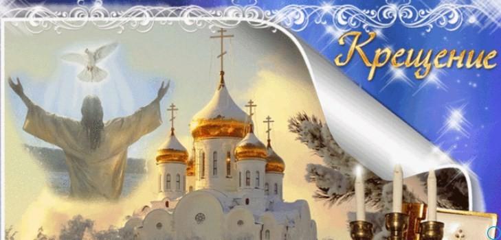 Крещение 2019: картинки, открытки с поздравлениями красивые, анимация с Крещением