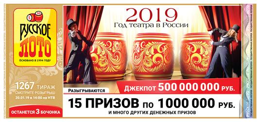 Русское лото 1267 тираж: что будет разыгрываться, анонс
