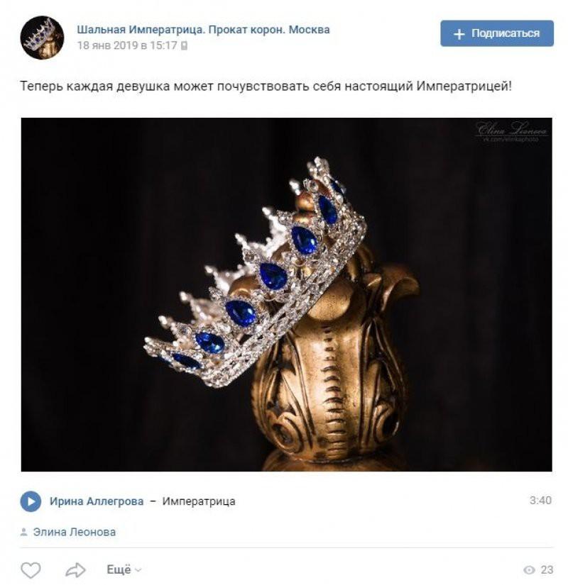 Главная «шальная императрица» России празднует 67-летие
