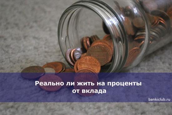 Реально ли жить на проценты от вклада