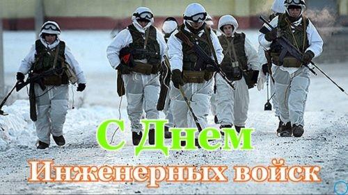 21 января 2019 День инженерных войск России: как отмечают, история, кто входит в состав инженерных войск, поздравления