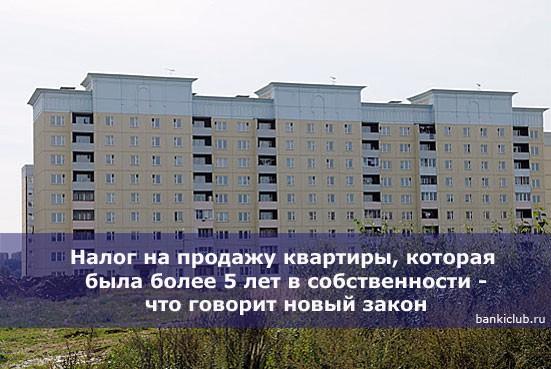 Налог на продажу квартиры, которая была более 5 лет в собственности — что говорит новый закон