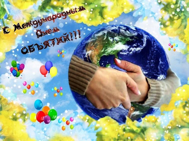 Красивые поздравления с международным днем объятий 2019: открытки, картинки с пожеланиями