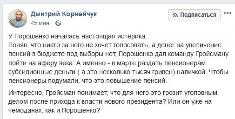 «В Киеве началась истерика, Порошенко дал команду пойти на аферу века»: украинский политолог о ситуации на Украине
