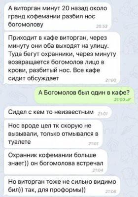 Максим Виторган разбил лицо предполагаемому любовнику Собчак режиссеру Богомолову