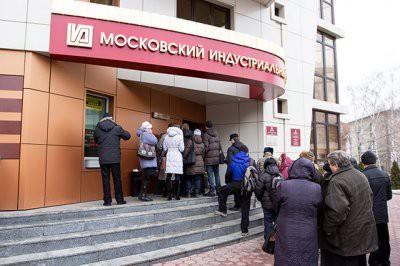 Московский индустриальный банк (Минбанк) отправлен на санацию