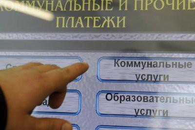 Простят ли россиянам долги за коммунальные платежи