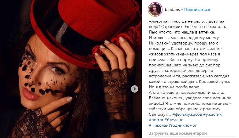Эвелина Блёданс покрылась странной сыпью