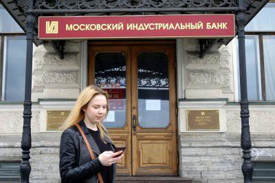В Московском индустриальном банке с 22 января введена временная администрация