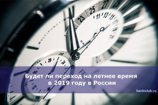 Будет ли переход на летнее время в 2019 году в России