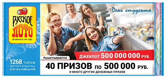 Русское лото 1268 тираж 27.01.19 - розыгрыш лотереи, результаты в 14:00