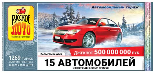 Русское лото 1268 тираж, проверить билет по номеру