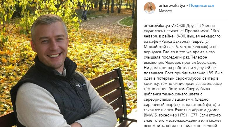 Бывшая жена Башарова молит о помощи в поиске пропавшего мужа