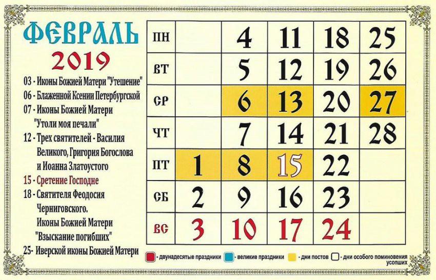 Православный церковный календарь на февраль 2019 года